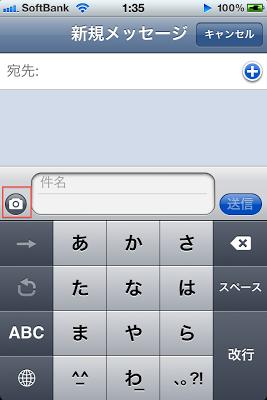 iPhoneで画像をMMSやメールに添付して送りたい