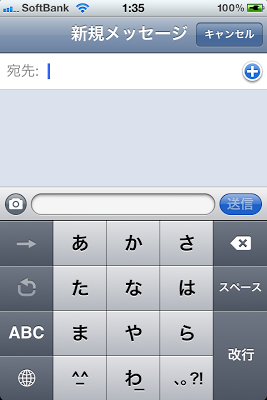 iPhoneのMMSで件名を入力する方法