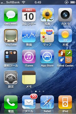 iPhoneのバッテリーの残量をパーセント表示にする方法