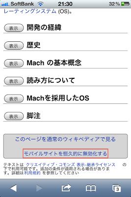 iPhone版のSafariでWikipediaの「モバイルサイトを恒久的に無効化する」を押してしまい元に戻したい