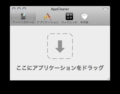 Mac OS Xでアプリケーションをアンインストールをしたい