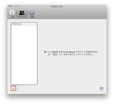 Mac OS X 10.6のiCalとGoogleカレンダーを同期する方法