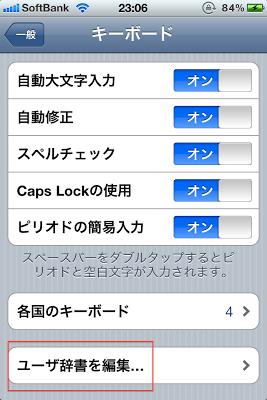 iPhoneで辞書登録をしたい