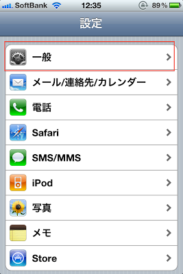 Apple Wireless KeyboardをiPhoneで使いたい