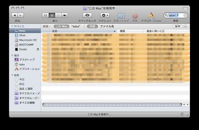 Mac OS Xのラベル機能の色がついたファイルを検索ボックスで検索したい