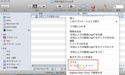 Mac OS Xのスマートフォルダとラベル機能で楽々ファイル管理