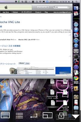 iPhoneからMacを操作したい