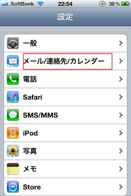 紛失したiPhoneの場所を探す方法
