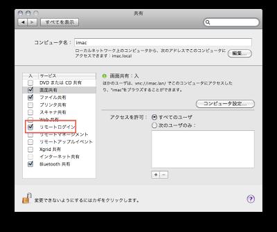 iPhoneからMacをスリープさせたい