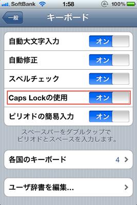 iPhoneで英文の大文字を続けて入力したい