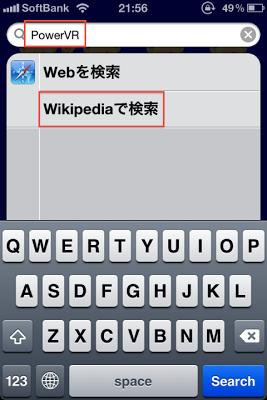 iPhoneからWikipediaで調べたい