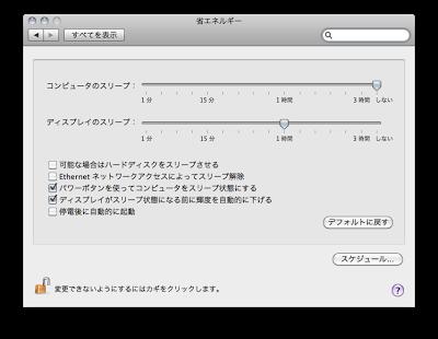 Mac OS X 10.5 Leopard以降ではAPC社のUPSに標準で対応しています
