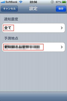iPhoneで緊急地震速報を受信したい