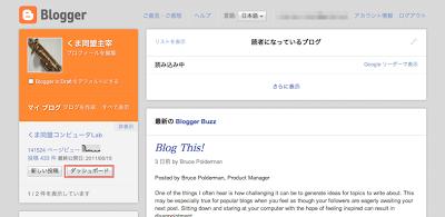 Blogger in Draft でファビコンを設定可能になりました
