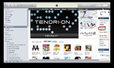 iTunes StoreやMac App Storeでの購入履歴を調べる方法