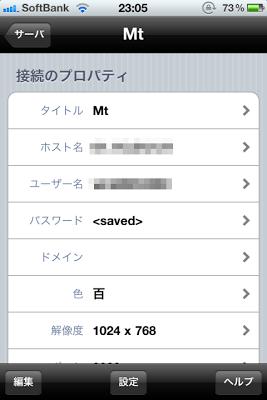 iPhoneからリモートデスクトップでWindowsへアクセスしたい