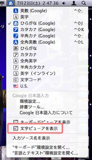 Mac OS X 10.7 Lionで絵文字を入力したい。
