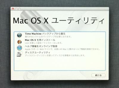ハードディスクか初期化されている状態でMac OS X 10.7 Lionをインストールしたい