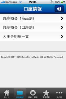 住信SBIネット銀行のiPhoneアプリが提供されました