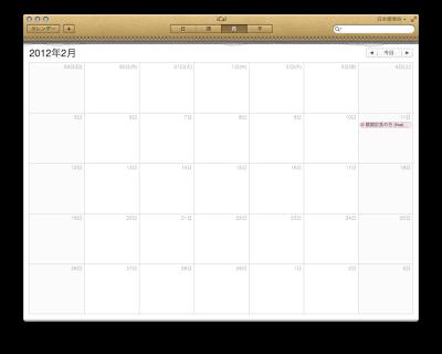 Mac OS X 10.7 LionのiCalのツールバーの色が金色でキモい
