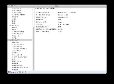 Mac OS X 10.7 Lion発売されました