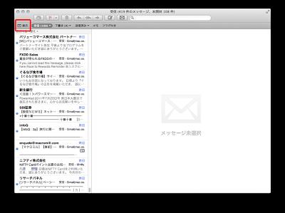 Mac OS X 10.7 LionのMail.appの画面を従来の状態へ変更する方法