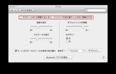 Mac OS X 10.7 Lionのマウスのスクロールを従来の方法に戻したい
