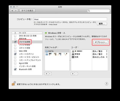 Mac OS X 10.7 Lionでワークグループ名を設定(変更)したい