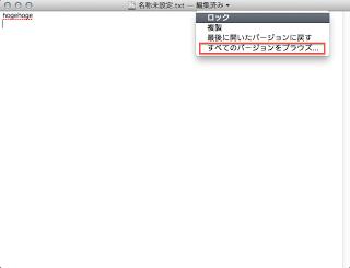 Mac OS X 10.7 Lion の「バージョン」を使う