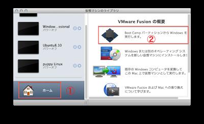 Mac OS X 10.7 LionをインストールしたらVMware Fusion 3上でBoot CampパーティションにインストールしたWindowsが起動できなくなった