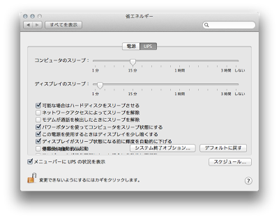 Mac OS X 10.7 LionでUPSを接続すると環境設定の画面がバグりますが一度環境設定の画面を閉じると直ります