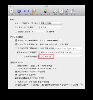 Mac OS X 10.7 LionのMail.appでメモが保存できない