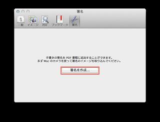 Mac OS X 10.7 Lionのプレビュー.appを使ってPDFに自筆の署名を挿入したい