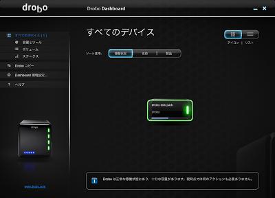 Drobo Dashboardがバージョンアップしていました