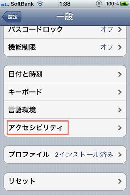 iPhone 4のホームボタンの反応が悪い(iOS 5対策版)
