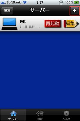 お名前.comのWindowsデスクトップ専用iPhone/iPadアプリ