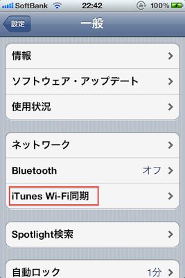 iOS 5デバイスを無線LANでMacと同期したい