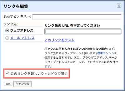 Bloggerの記事の投稿画面のリンクの設定で新しいウィンドウで開く設定ができるようになりました