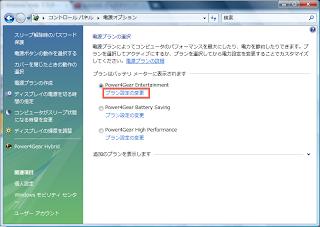 Windows Vista のスタートメニューの電源ボタンをクリックするとシャットダウンできるようにしたい