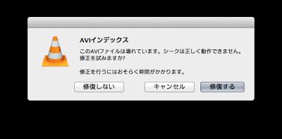 Mac OS Xで再生できないAVIファイルを修復したい。