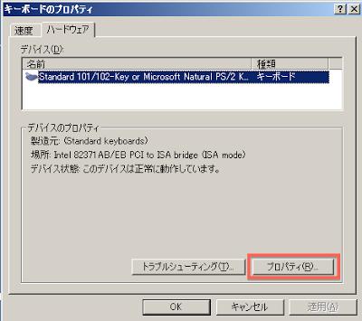 VMware Fusion 4上のWindows XPで日本語キーボードが英語キーボードで認識されてしまう。