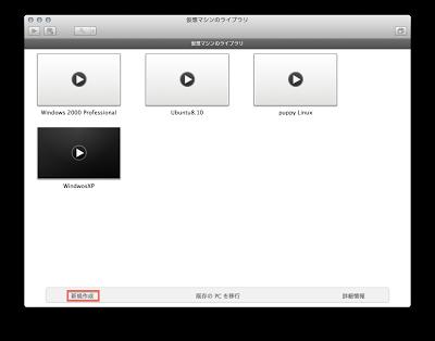 Mac OS X 10.7 LionをVMware Fusion 4上にゲストOSとしてインストールする