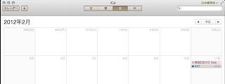 iCloudのカレンダーの日付がおかしい(タイムゾーンを変更したい)