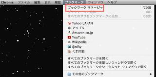 Google ChromeとSafariとの間でブックマークのインポート・エクスポートをしたい