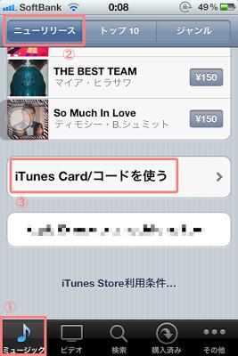 iOSデバイス(iPhone)単体でiTunesカードを利用したい。