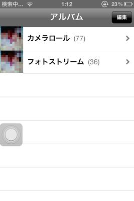 iPhoneの「写真」をフォルダ分けしたい。