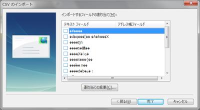 Outlook Expressのアドレス帳をCSV形式でエクスポートし、Windows Live メールでインポートすると文字化けする。