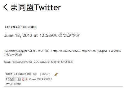 TwitterからBloggerへ連携したい(続)