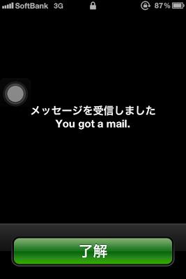 iPhoneでYahoo!メールを使いたい