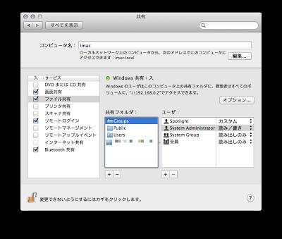 過去のMac OS XからOS X 10.8 Mountain Lionへバージョンアップした場合のWeb共有を有効にする方法
